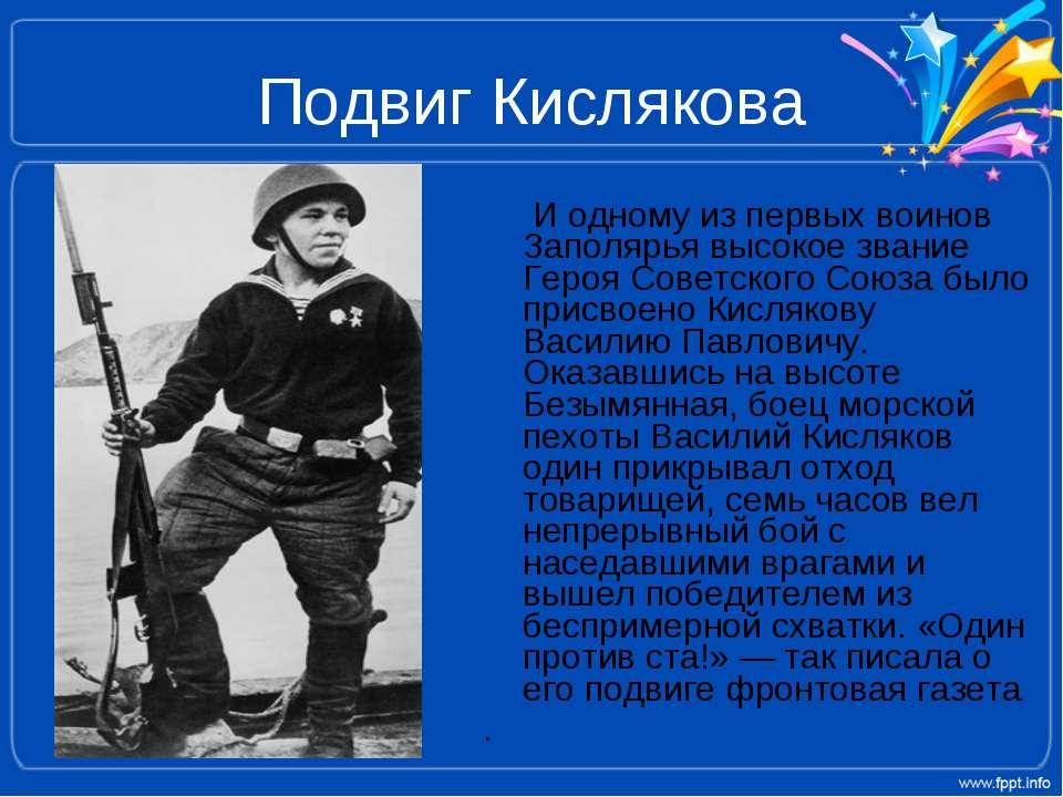 Подвиг Кислякова И одному из первых воинов Заполярья высокое звание Героя Сов...