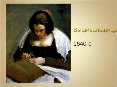 Вышивальщица 1640-е