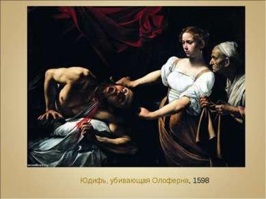 Юдифь, убивающая Олоферна, 1598