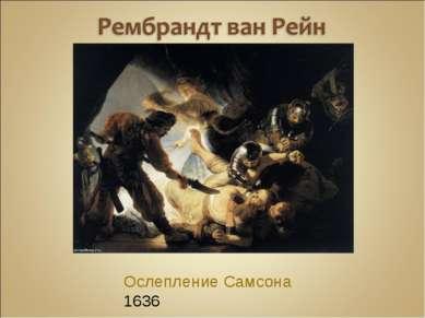 Ослепление Самсона 1636