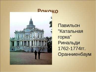 """Павильон """"Катальная горка"""" Ринальди 1762-1774гг. Оранниенбаум"""