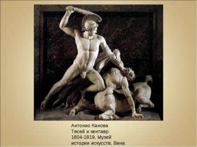 Антонио Канова Тесей и кентавр 1804-1819, Музей истории искусств, Вена
