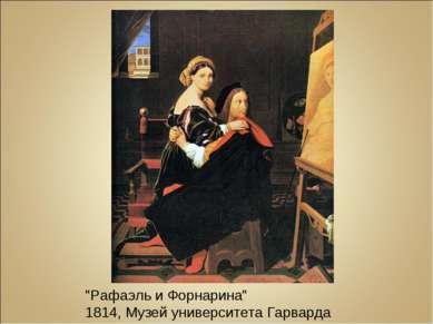 """""""Рафаэль и Форнарина"""" 1814, Музей университета Гарварда"""