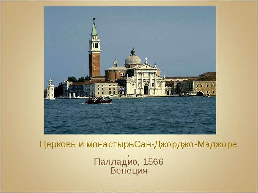 Церковь и монастырь Сан-Джорджо-Маджоре, Палладио, 1566 Венеция