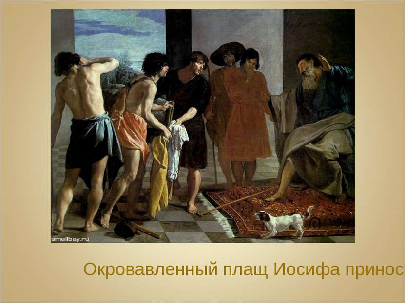 Окровавленный плащ Иосифа приносят Иакову