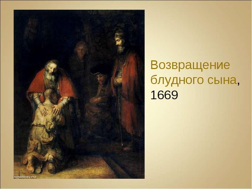 Возвращение блудного сына, 1669