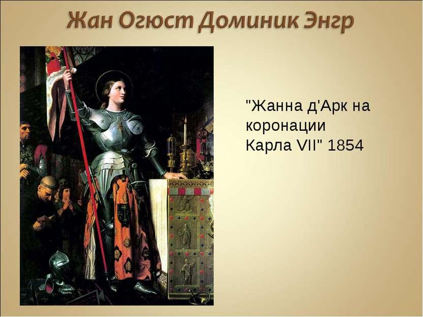 """Жанна д'Арк на коронации Карла VII"" 1854"