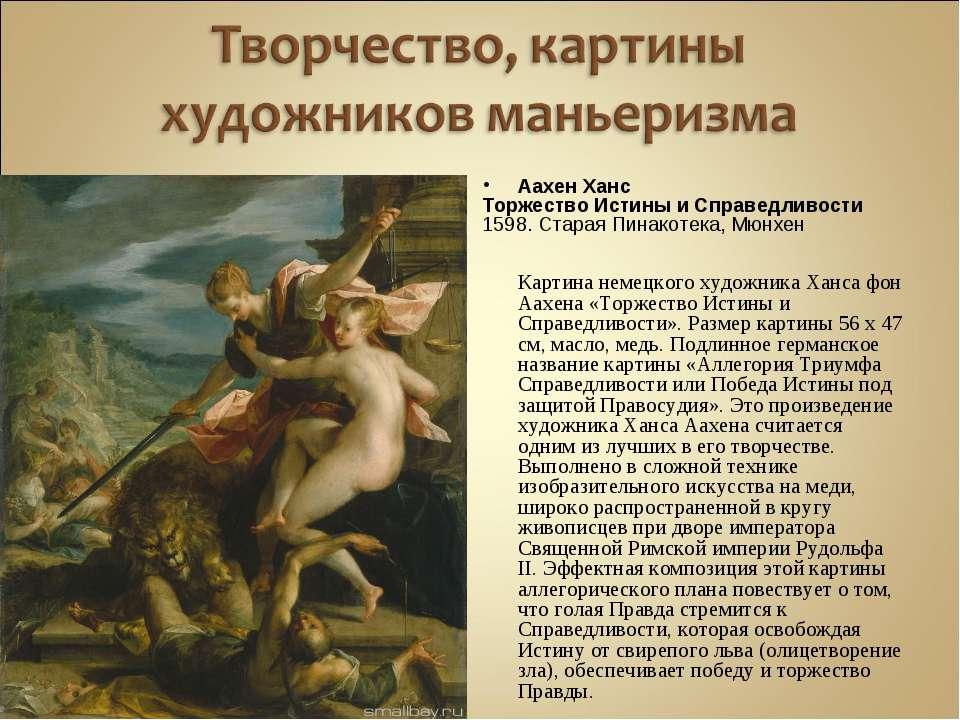 Аахен Ханс Торжество Истины и Справедливости 1598. Старая Пинакотека, Мюнхен ...