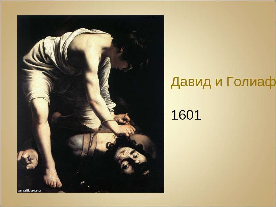 Давид и Голиаф 1601