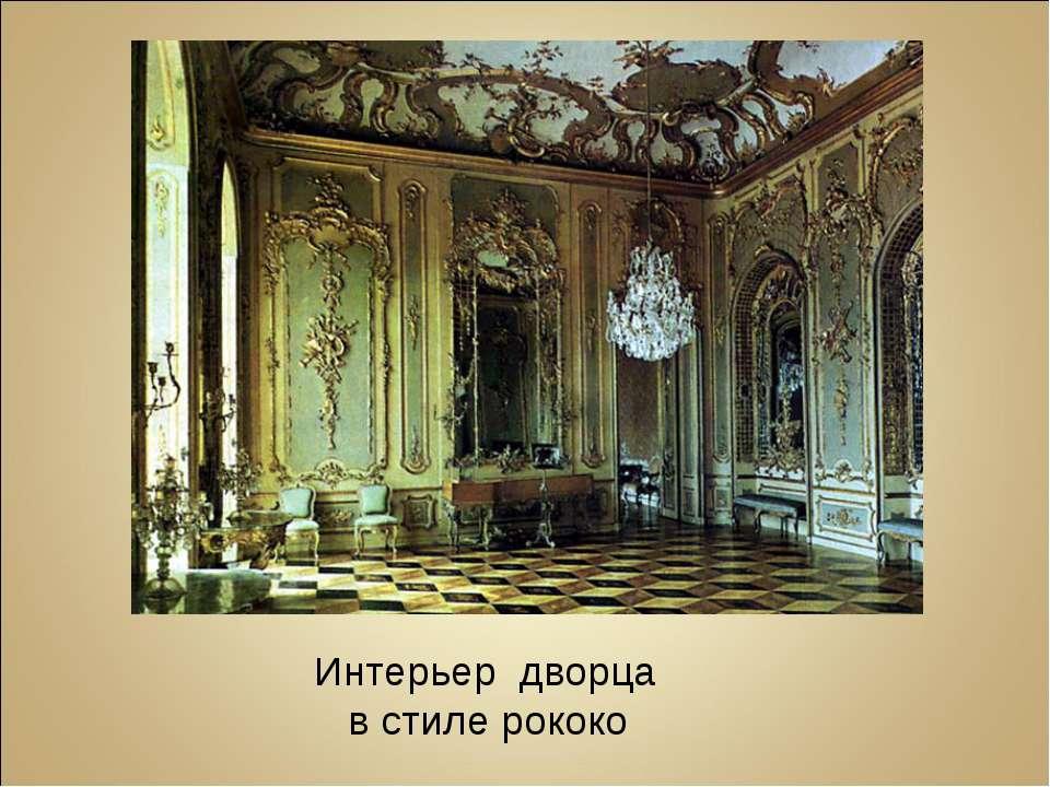 Интерьер дворца в стиле рококо