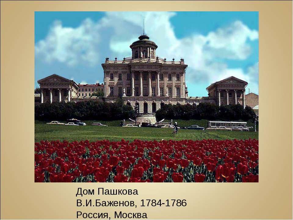 Дом Пашкова В.И.Баженов, 1784-1786 Россия, Москва