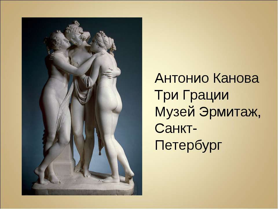 Антонио Канова Три Грации Музей Эрмитаж, Санкт-Петербург