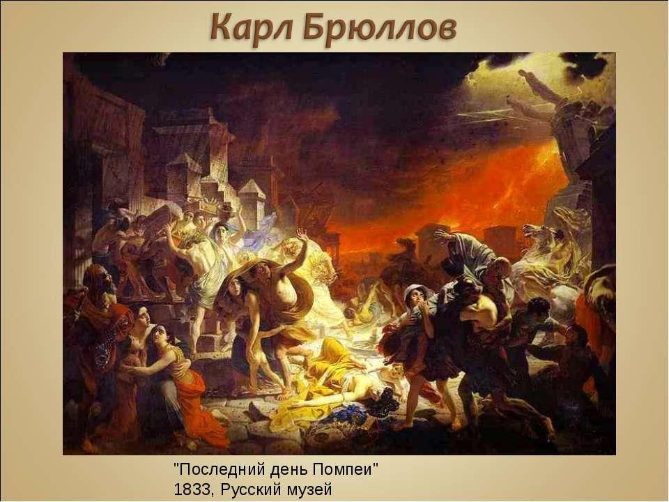 """""""Последний день Помпеи"""" 1833, Русский музей"""