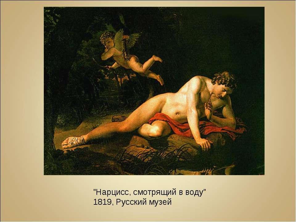 """""""Нарцисс, смотрящий в воду"""" 1819, Русский музей"""