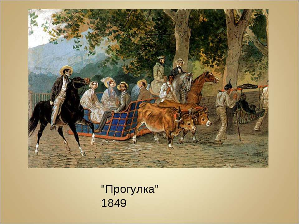"""Прогулка"" 1849"