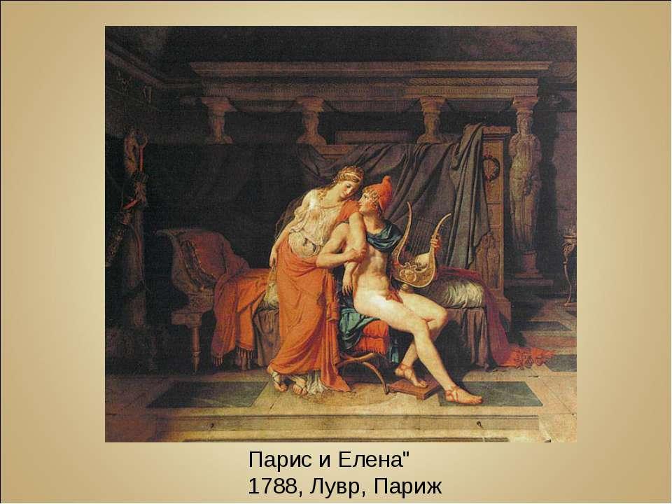 """Парис и Елена"""" 1788, Лувр, Париж"""