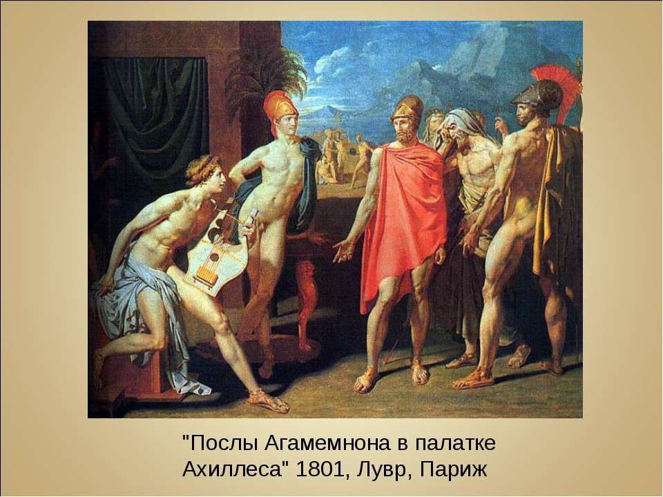 """Послы Агамемнона в палатке Ахиллеса"" 1801, Лувр, Париж"