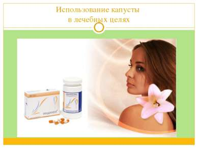 Использование капусты в лечебных целях