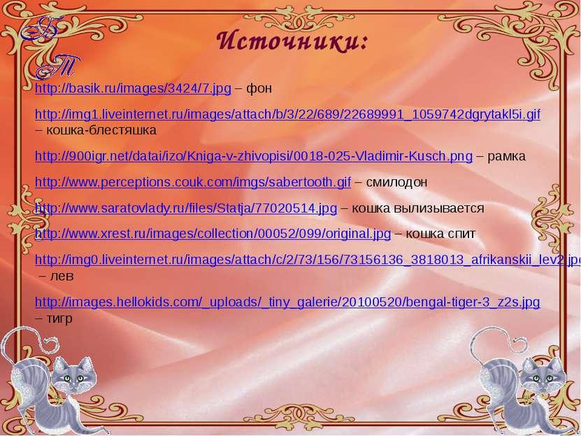 Источники: http://basik.ru/images/3424/7.jpg – фон http://img1.liveinternet.r...