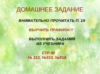 ДОМАШНЕЕ ЗАДАНИЕ ВНИМАТЕЛЬНО ПРОЧИТАТЬ П. 19 ВЫУЧИТЬ ПРАВИЛА!!! ВЫПОЛНИТЬ ЗАД...