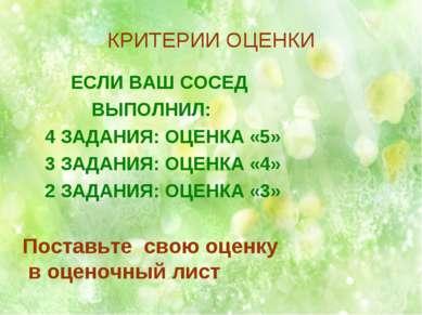 КРИТЕРИИ ОЦЕНКИ ЕСЛИ ВАШ СОСЕД ВЫПОЛНИЛ: 4 ЗАДАНИЯ: ОЦЕНКА «5» 3 ЗАДАНИЯ: ОЦЕ...