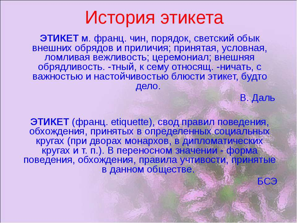 История этикета ЭТИКЕТ м. франц. чин, порядок, светский обык внешних обрядов ...