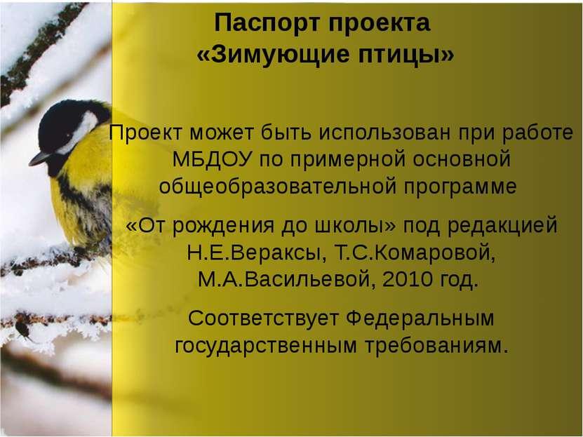 Паспорт проекта «Зимующие птицы» Проект может быть использован при работе МБД...