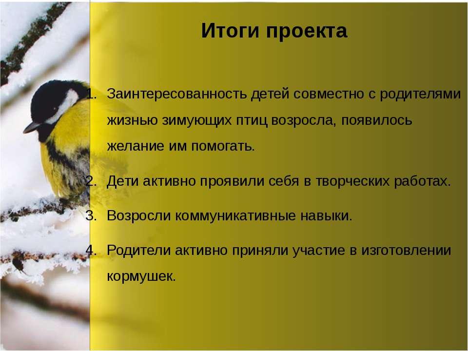 Итоги проекта Заинтересованность детей совместно с родителями жизнью зимующих...