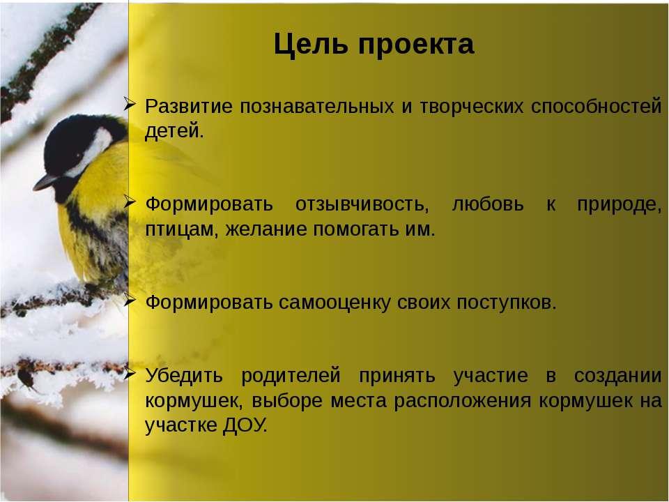 Цель проекта Развитие познавательных и творческих способностей детей.  Форми...
