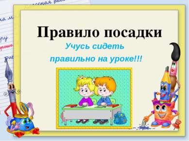 Правило посадки Учусь сидеть правильно на уроке!!!