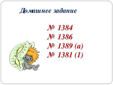 Домашнее задание № 1384 № 1386 № 1389 (a) № 1381 (1)