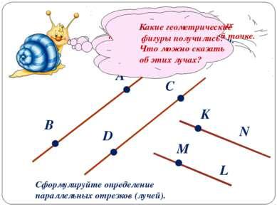 Начертите две пары параллельных прямых. А В С D На одной паре прямых отметьте...