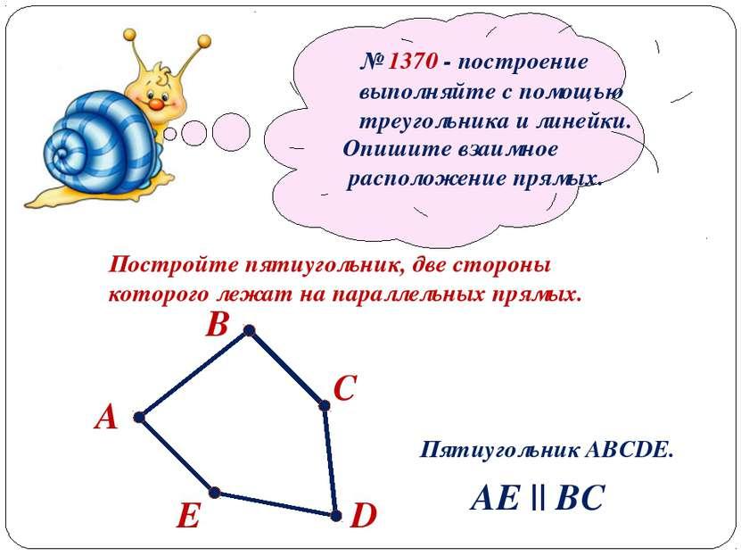 № 1370 - построение выполняйте с помощью треугольника и линейки. Опишите взаи...