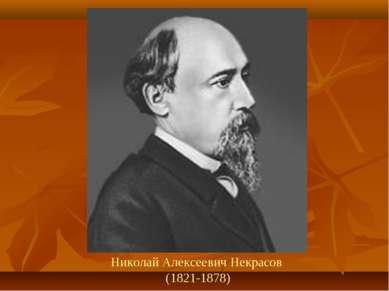 Николай Алексеевич Некрасов (1821-1878)
