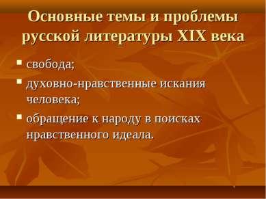 Основные темы и проблемы русской литературы XIX века свобода; духовно-нравств...