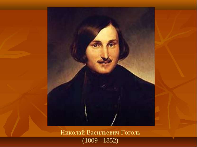 Николай Васильевич Гоголь (1809 - 1852)