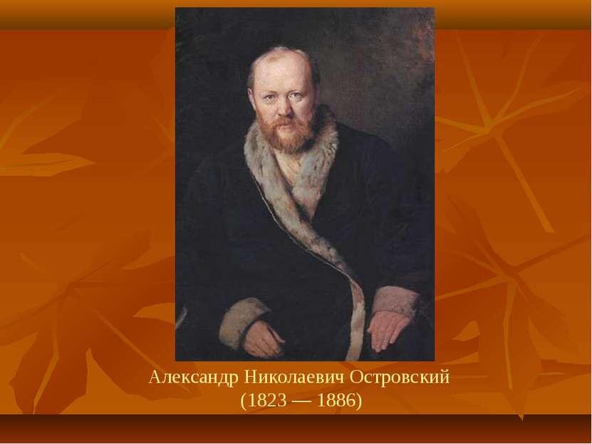Александр Николаевич Островский (1823 — 1886)