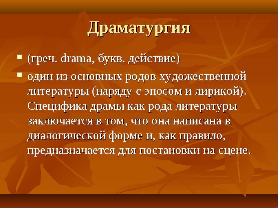Драматургия (греч. drama, букв. действие) один из основных родов художественн...