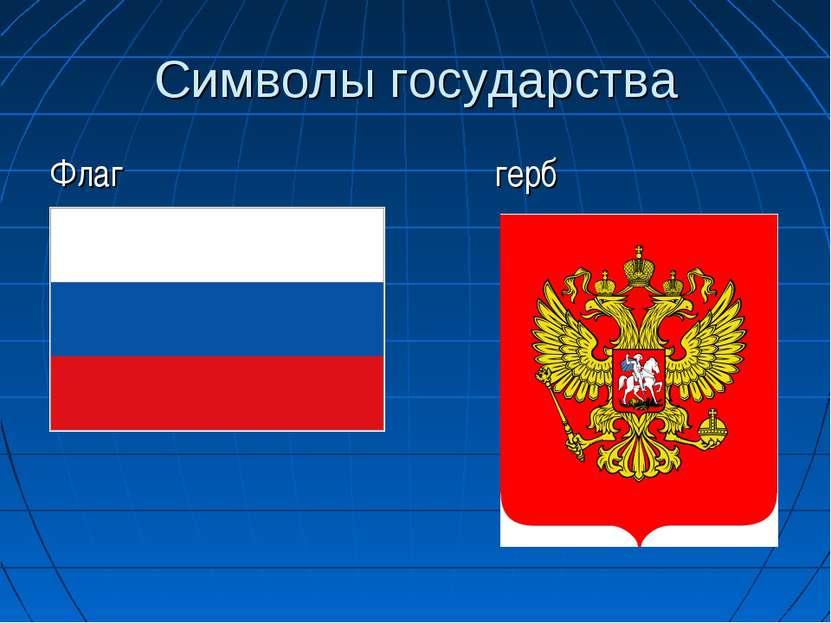 Символы государства Флаг герб