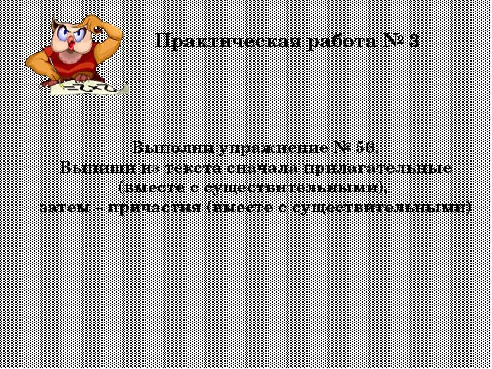Практическая работа № 3 Выполни упражнение № 56. Выпиши из текста сначала при...