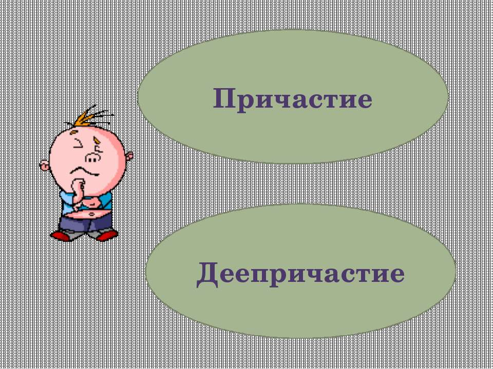 Причастие Деепричастие