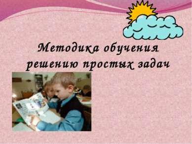 """Методика обучения решению простых задач Тарасова М.С., преподаватель БОУСПО """"..."""