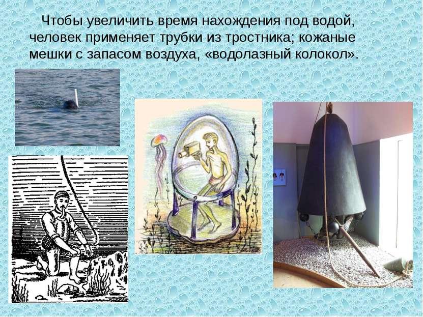 Чтобы увеличить время нахождения под водой, человек применяет трубки из трост...