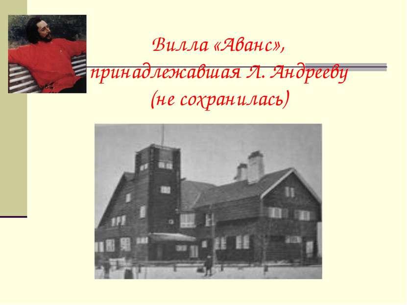 Вилла «Аванс», принадлежавшая Л. Андрееву (не сохранилась)