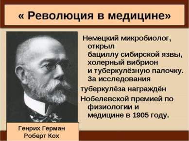 « Революция в медицине» Немецкиймикробиолог, открыл бациллусибирской язвы,...