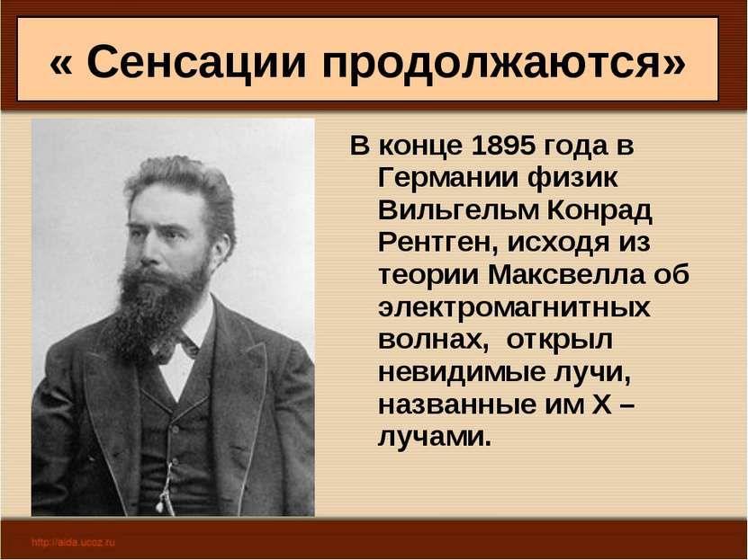 « Сенсации продолжаются» В конце 1895 года в Германии физик Вильгельм Конрад ...