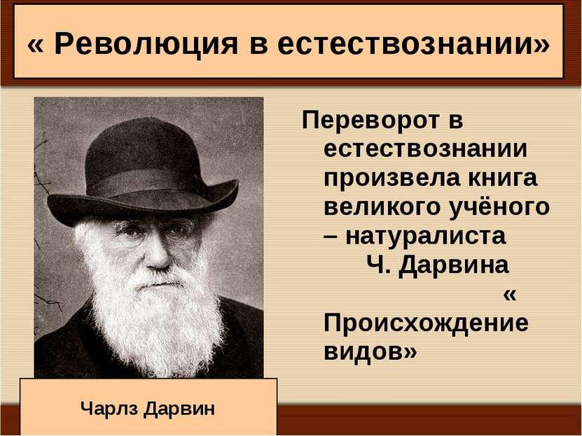 « Революция в естествознании» Переворот в естествознании произвела книга вели...