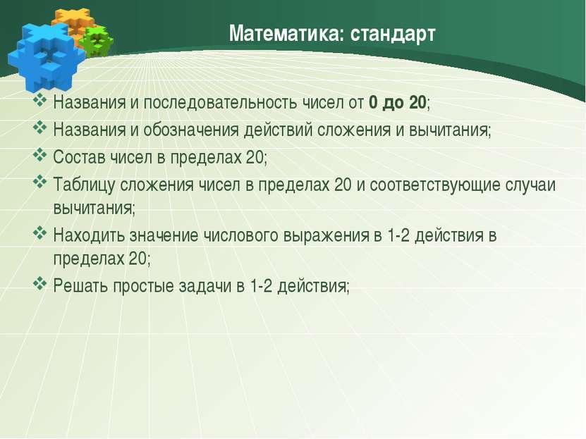 Математика: стандарт Названия и последовательность чисел от 0 до 20; Названия...