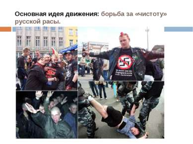 Основная идея движения: борьба за «чистоту» русской расы.