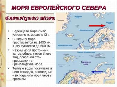 МОРЯ ЕВРОПЕЙСКОГО СЕВЕРА Баренцево море было известно поморам с XI в. В ширин...